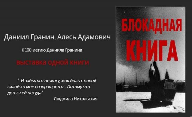 Д.Гранин, А.Амович. Блокадная книга