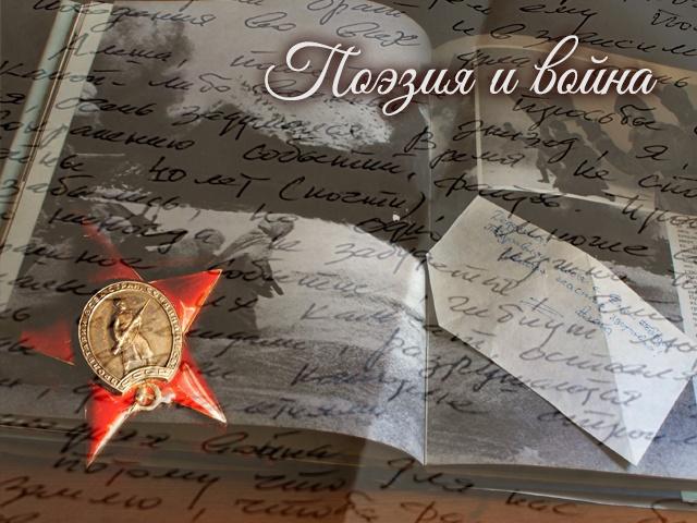 Поэзия и война
