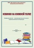 Новинки на книжной полке