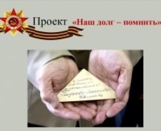Цифровая летопись войны. Историко-патриотический проект