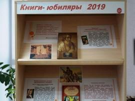 «Книги-юбиляры 2019 года»