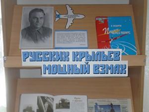 Русских крыльев мощный взмах