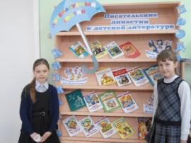 Писательские династии в детской литературе