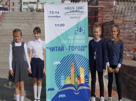 Фестиваль книги и чтения «Читай - город!»  стартовал