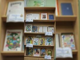 Воспитать в ребенке любовь к чтению поможет  выставка