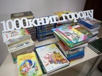 Проект «1000 книг – городу!