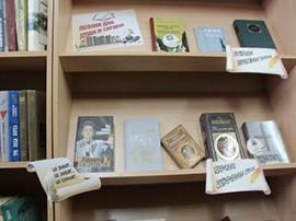 День поэзии отметили книжной выставкой