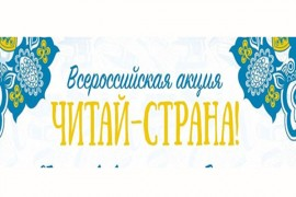 В рамках акции «Читай-страна» библиотека дарит книги