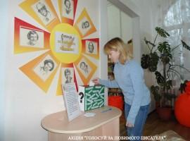 Год литературы в детских библиотеках
