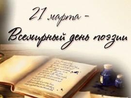 К Всемирному Дню поэзии