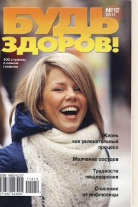 Журнальный калейдоскоп 2019.  Выпуск 2