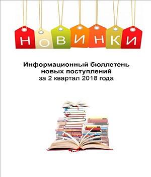 Бюллетень новых поступлений за 2 квартал 2018 года