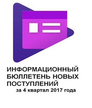 Бюллетень новых поступлений за 4 квартал 2017 года
