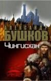 Александр Бушков. Чингисхан