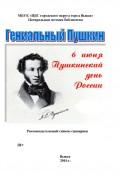 Гениальный Пушкин