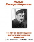 Правда Виктора Некрасова