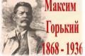Горький в памятниках Нижнего Новгорода