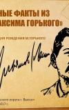 Интересные факты из жизни Максима Горького