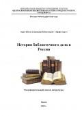 История библиотечного дела в России