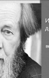 Первая книга Солженицына