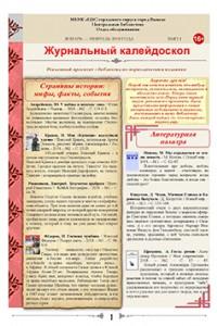 Журнальный калейдоскоп. Выпуск 5