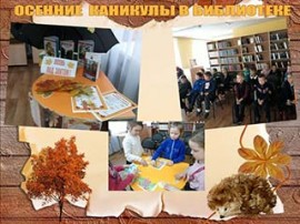 Осенние каникулы в библиотеке