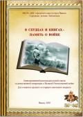 В сердцах и книгах - память о войне