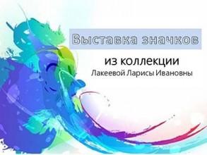 Выставка значков из коллекции Лакеевой Л.И.