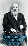 Гениальный учёный и патриот