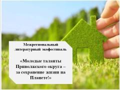 «Молодые таланты Приволжского округа – за сохранение жизни на Планете!»