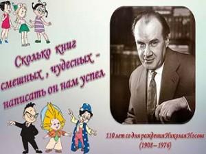 К 110-летию со дня рождения Н.Носова