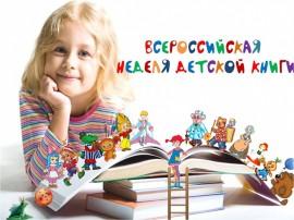 Неделя детской и юношеской книги 2019 г.