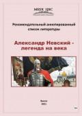 Александр Невский - легенда на века