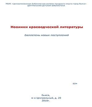 Новинки краеведческой литературы