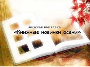 Книжные новинки осени