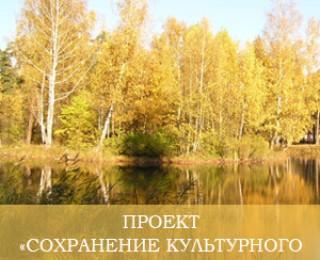 Совет по сохранению культурного наследия городского округа город