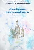 Живой родник православной книги