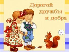 Дорогой дружбы и добра