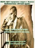Мистический мир Михаила Булгакова