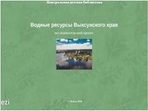 Водные ресурсы Выксунского края