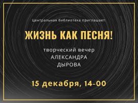 Творческий вечер Александра Дырова