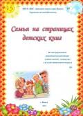 Семья на страницах детских книг