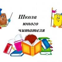 Школа юного читателя