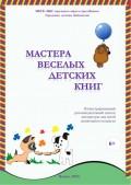 Мастера веселых детских книг