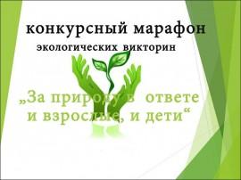 Стартовал экологический марафон