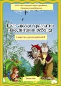 Роль сказки в развитии и воспитании ребёнка