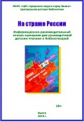 На страже России